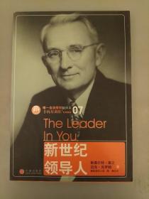 新世纪领导人     库存书未翻阅正版    2021.3.21