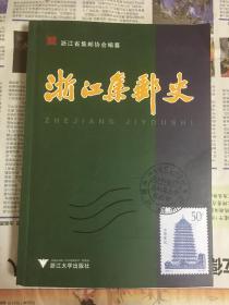 浙江集邮史(1版1印)