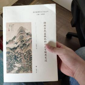 扬州古代盐税机构与盐官制度变迁