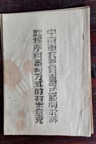 中南军政委员会司法部关于诉讼程序与审判方式的初步意见 油印本 包邮挂刷