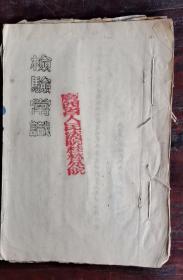 检验常识 油印本 52年版 包邮挂刷