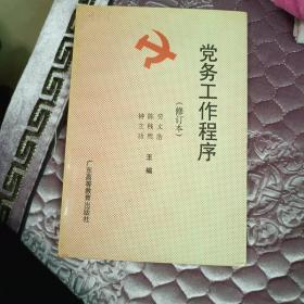 党务工作程序(修订本)