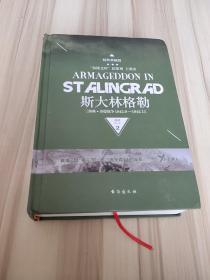斯大林格勒三部曲 : 苏德战争1942.4-1942.8 . 第二部 : 决战 : 精装典藏版