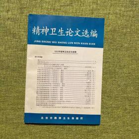 精神卫生论文选编1933