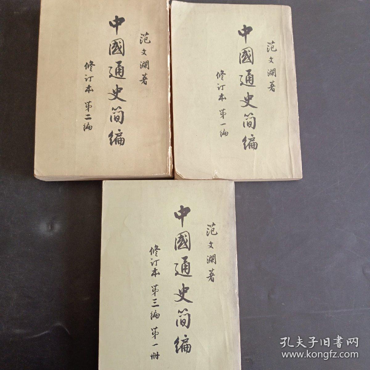 中国通史简编,修订本 ①第一编 ②第二编 ③第三编(第一册)共三册