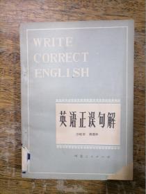 英语正误句解
