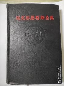 马克思恩格斯全集(26)卷第三册