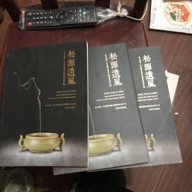 松源遗风 庆元县第一次全国可移动文物普查成果汇编