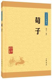 中华经典藏书:荀子(升级版)
