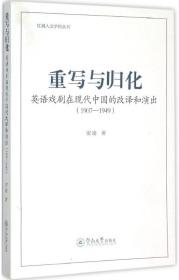 重写与归化:英语戏剧在现代中国的改译和演出(1907-1949) 新华书店正版图书籍