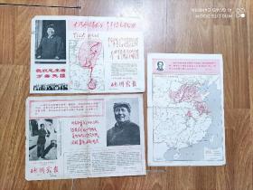 地图战报《毛泽东选集》地名参考图(一)(二)(三)1968年