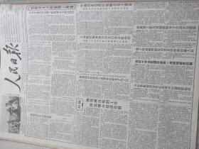 人民日报   1955年11月23日  重要  今年冬修水利超过往年 在社会主义道路上前进  高续彭文章 穆棱河荒原的新面貌  社论  加强城市建设工作降低建设成本  中国共产党农村组织有很大发展   1--4版