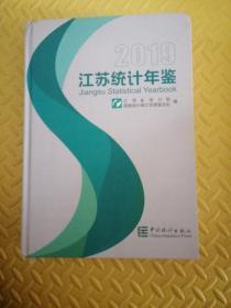 2019江苏统计年鉴