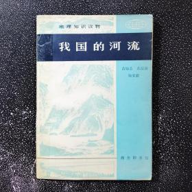 地理知识读物《我国的河流》
