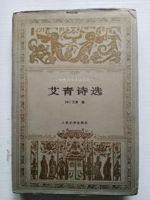 世界文学名著文库 艾青诗选(精装)