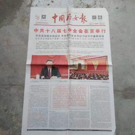 老报纸 中国妇女报2017.10.15.(1一4版)