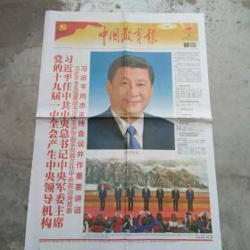 老报纸 中国教育报2017.10.26.(1一4版)