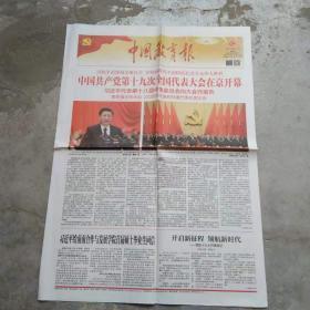 老报纸 中国教育报2017.10.19.(1一4版)