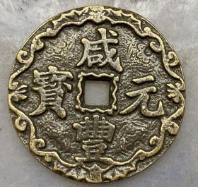 古钱币 咸丰 背宝武当百包浆 老道鉴赏收藏,