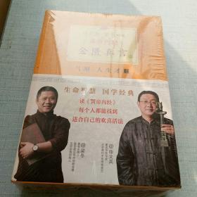 徐文兵、梁冬对话·黄帝内经·金匮真言(未拆封)[A16K----6]
