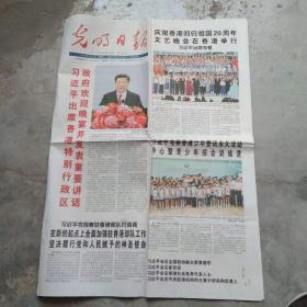 老报纸 光明日报2017.7.1.(1一12版)