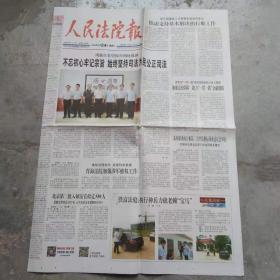 老报纸 人民法院报2016.8.24.(1一4版)