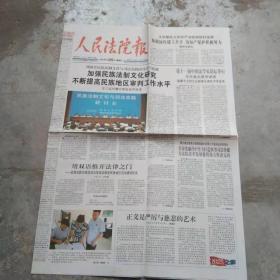 老报纸 人民法院报2016.8.25.(1一4版)