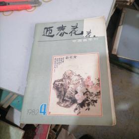迎春花中国画季刊1982一4