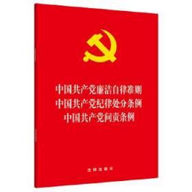 中国共产党廉洁自律准则·纪律处分条例·问责条例