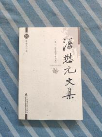 潘懋元文集(卷1):高等教育学讲座