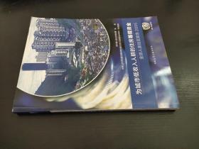 为城市低收入人群的住房筹措资金 : 全球人类住区报告2005