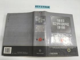 袖珍世界钢号手册(第3版) 、'