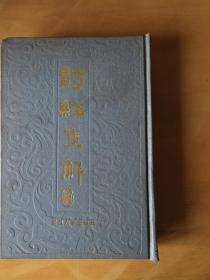 诗经直解(全二册)
