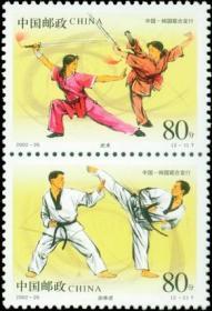 新中国邮票:2002-26T武术与跆拳道(中国-韩国联合发行)(全套2枚连票)