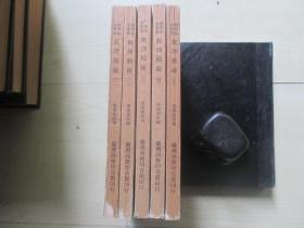 1967年商务印书馆32开:数理精蕴     5册全
