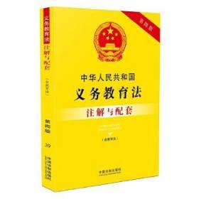 中华人民共和国义务教育法(含教育法)注解与配套(第四版)