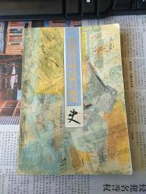 中国近代商业银行纸币史