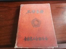 老日记本,笔记本:1956年工作手册-吉林省工会联合会(记载满满一本1956年工作日记)