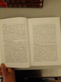 中国社会科学院学者文选 ;戴园晨集   品相如图   2021.3.21