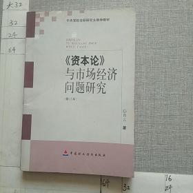 中央党校在职研究生推荐教材:资本论与市场经济问题研究(修订本)