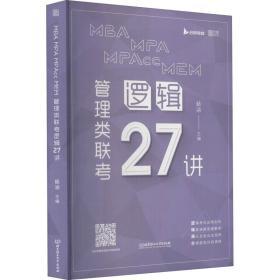 《MBAMPAMPAccMEM管理类联考逻辑27讲》