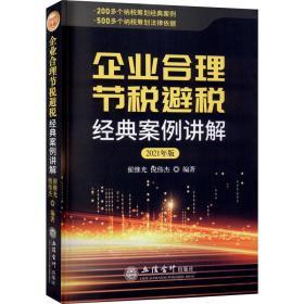 (读)企业合理节税避税经典案例讲解(2021年版)(原6408)