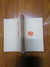 鲁迅三十年集 鲁迅:三闲集  民国三十六年版  版权页有鲁迅印鉴