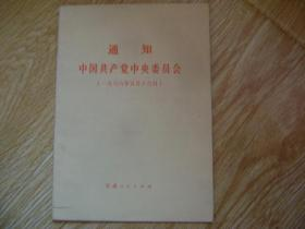 通知 中国共产党中央委员会