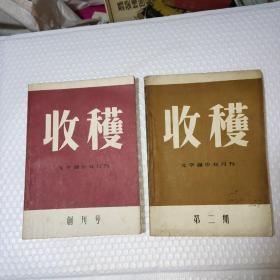 收获 创刊号 一九五七1957年第一期(总第一期)、第二期(总第二期) 2本合售 文学创作双月刊 巴金 靳以 主编
