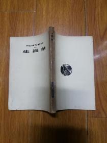 鲁迅三十年集 华盖集 华盖集续编 两册合售 民国三十六年版 版权页有鲁迅印鉴
