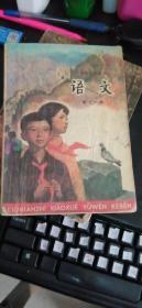六年制小学课本语文     第11册