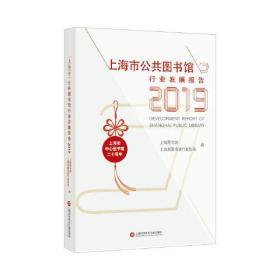 上海市公共图书馆行业发展报告 2019