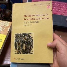 Metaphorization in scientific discourse
