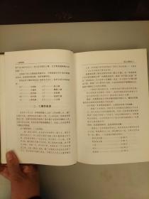 骆耕漠集——中国社会科学院学者文选   未翻阅正版 一版一印   共印2000本    2021.3.21